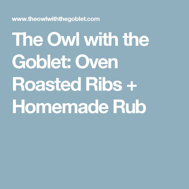 The Owl with the Goblet: Oven Roasted Ribs + Homemade Rub