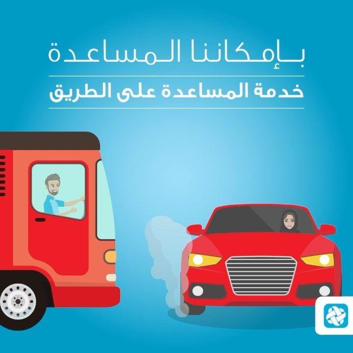 أمن سيارتك اليوم للمزيد من المعلومات تفضل بزيارة موقعنا الإلكتروني أو اتصل على ١٧١٣٠٠٠٠ Insure Your Car Today For More Information Visit S Toy Car Car Toys