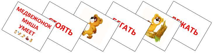 Книга «Медвежонок Миша умеет» — Сайт Татьяны Сороки — раннее развитие, развивающие игры для детей, курсы обучения педагогов раннего развития. Движение — это жизнь. Все дети любят двигаться: ходить, бегать, прыгать. Книга поможет познакомить ребенка с основными словами-действиями — глаголами.