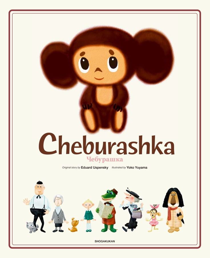 Cheburashka book in English