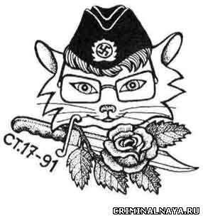 """""""Эсэсовка"""". Данная татуировка означает: """"Встретила свое 18-летие в местах заключения, осужденная за соучастие в разбое (ст. 17-91 УК РСФСР)""""."""