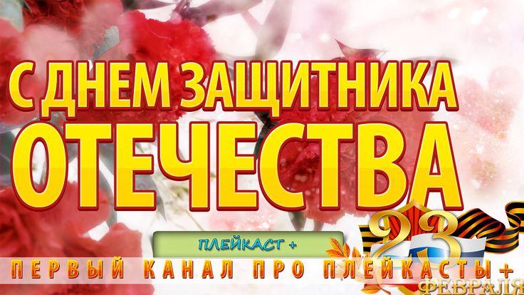 Оригинальное, позитивное видео поздравление с Днем Защитника Отечества!  http://www.youtube.com/watch?v=jaX2O4hQHUE