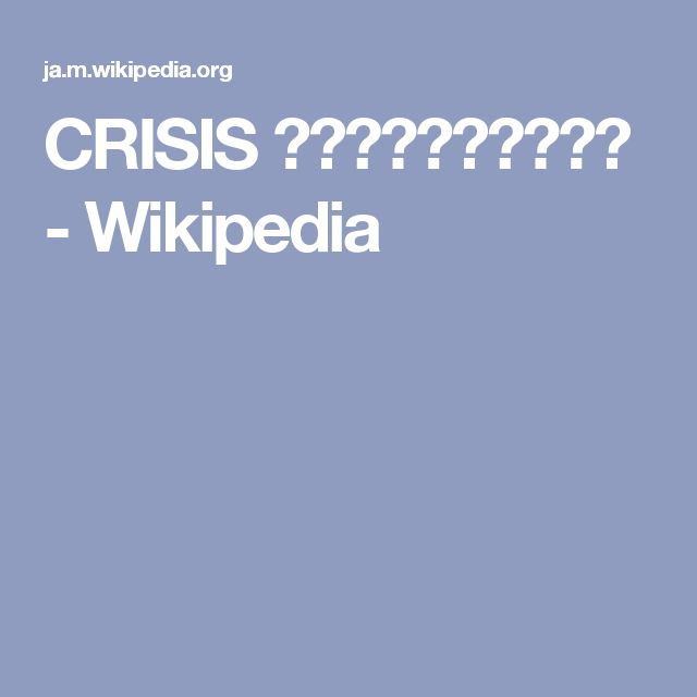 CRISIS 公安機動捜査隊特捜班 - Wikipedia