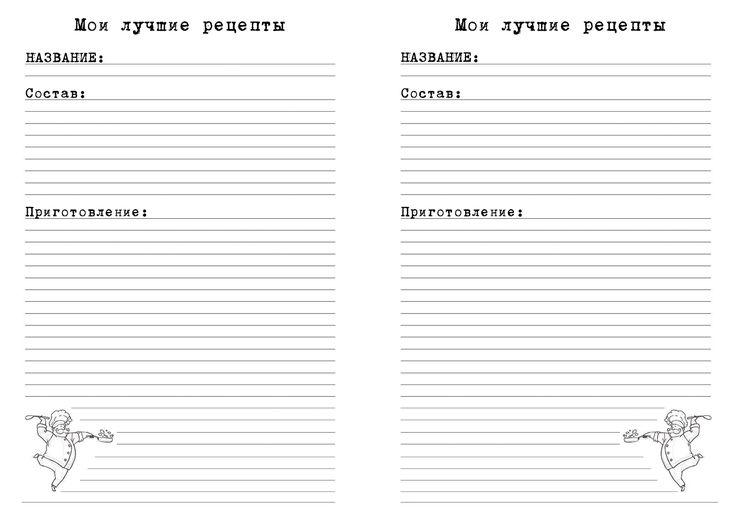 Шкатулка Аси Мищенко:страничка в кулинарный блокнот