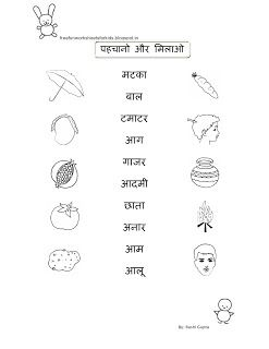 Free Fun Worksheets For Kids: Free Fun Printable Hindi Worksheet for Class I - 'आ की मात्रा'