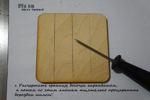 МК старых досочка Эля Бакиева