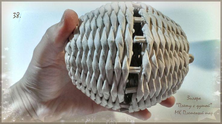 Новый год не за горами, не успеешь глазом моргнуть, а он тут как тут. Давайте готовиться к нему вместе! Предлагаю попробовать сплести ёлочный шар из бумажной лозы в стиле Рустик. Для этого нам понадобятся следующие материалы: - круглая форма (шар, мяч, светильник Икеа и другое); - бумажная лоза, лучше окрашенная, примерно 60-70 шт.; - клей пва; - лак акриловый; - краска белая акриловая; - шпагат…