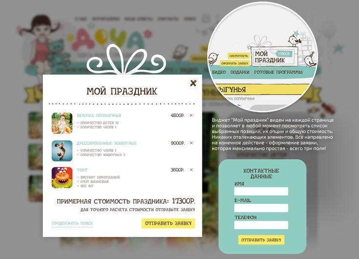 Сайт компании по организации детских праздников Do4a.ru #greendiz #portfolio #website  Подробней http://greendiz.ru/portfolio/do4a-ru/