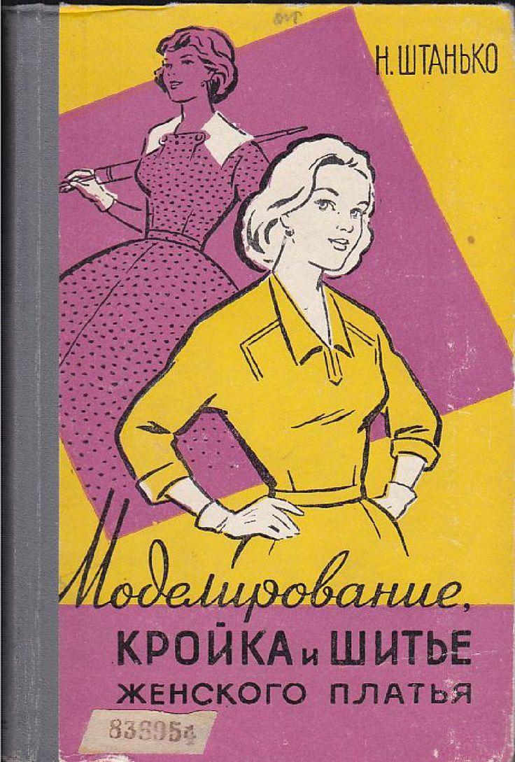 Моделирование, кройка и шитье женского платья 1959