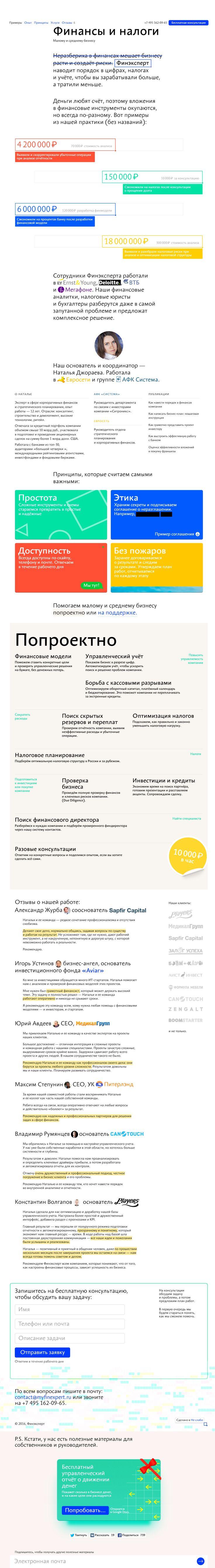 Финэксперт — Вадим Юмадилов и Микалюк Анатолий