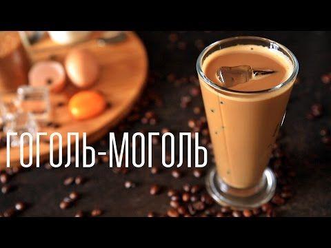 Гоголь-моголь [Cheers! | Напитки] - YouTube