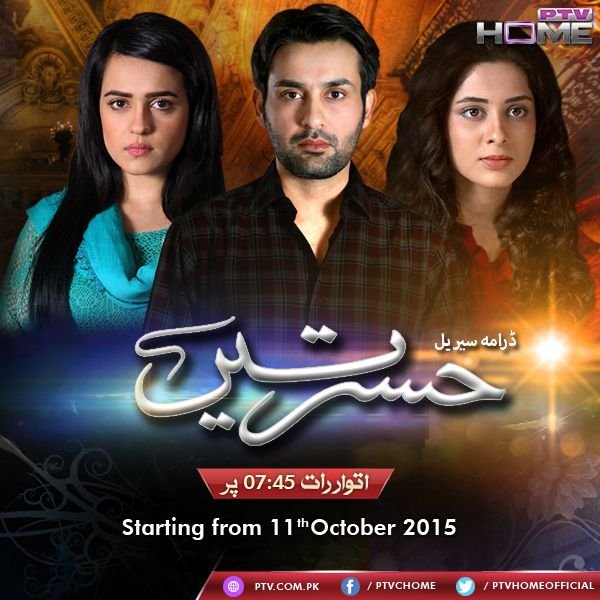 #WATCH New #Drama Serial #HASRATAIN started from 11 #October 2015 on every #Sunday at 07:45 P.M. e… | Pakistani dramas online, Pakistani tv dramas, Pakistani dramas