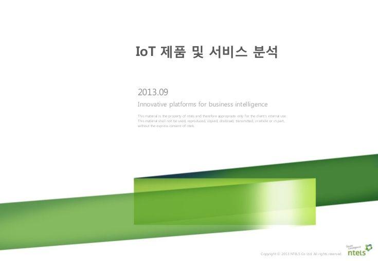 IoT 제품 및 서비스 분석 (2013.9월 기준)