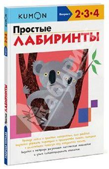 Простые лабиринты обложка книги