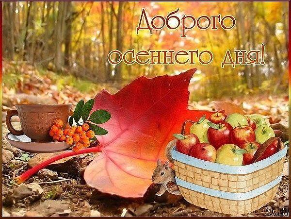 Открытка доброго осеннего дня и хорошего настроения