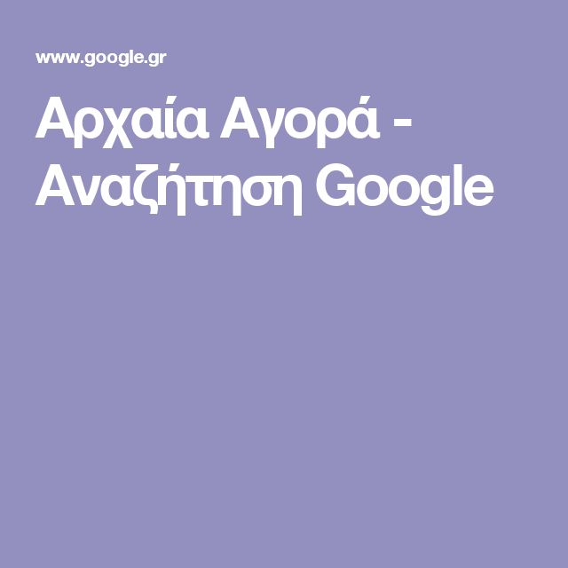 Αρχαία Αγορά - Αναζήτηση Google