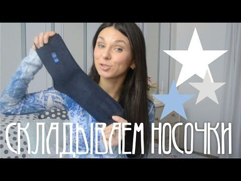 Складываем носочки! Pani Sukharska. Блог отчаянной домохозяйки - YouTube