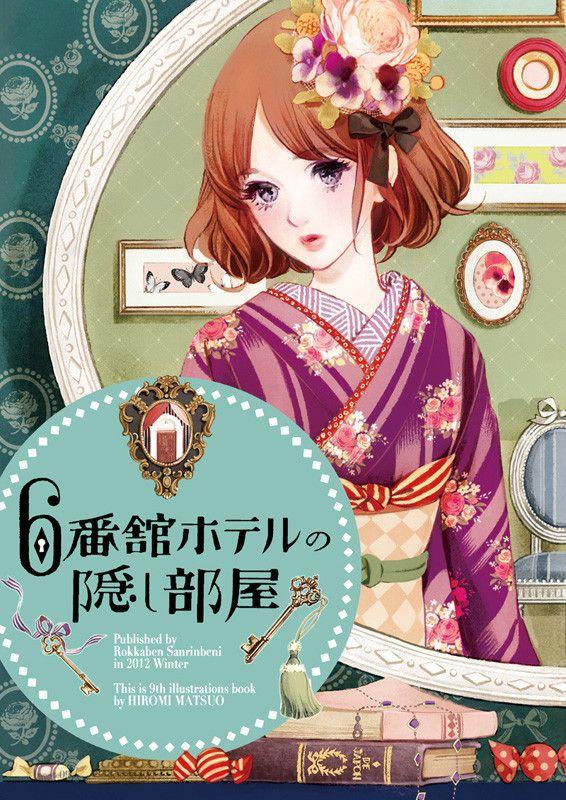 マツオヒロミHP 六花弁三片紅. Matsuo Hiromi