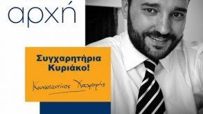 Ο Κων/νος Χαλιορής για την εκλογή Προέδρου της Νέας Δημοκρατίας.