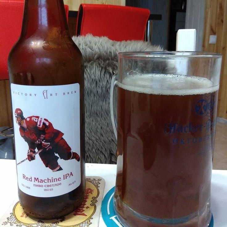 #russianbeer Red machine IPA от @victoryartbrew ABV 6.9 OG 1.068 IBU 65. Никак руки не доходили до этой уже легендарной российской IPA. Немного красноватый цвет. Хмельной аромат мягкий. Не сказал бы что в этом эле 65 IBU вкус не сильно горький. Послевкусие без лишних привкусов. Отличная классика. 8/10. #craftbeer #craftbeerlover #пиво #piwo #pivo #beer #beergeek #beersnob #instabeer #beerstagram #bier #beers #beerporn #beertime #beertography #biere #localbeer #ratebeer #beerblog #ipa #ипа…