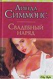 Свадебный наряд. Начните читать книги Симмонс Линда в электронной онлайн библиотеке booksonline.com.ua. Читайте любимые книги с мобильного или ПК бесплатно и без регистрации.