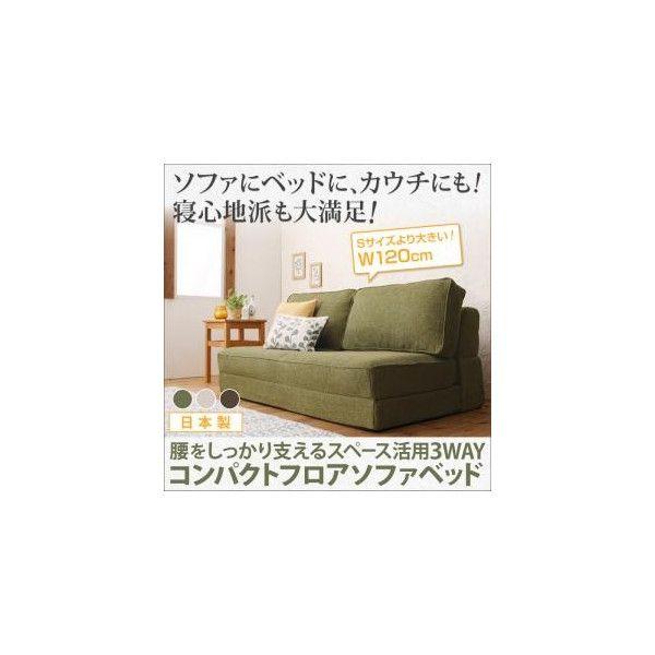 フロアソファベッド コンパクト 120cm 3WAY 腰をしっかり支える Ernee|shopfamous