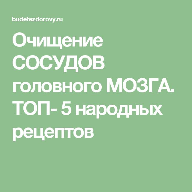 Очищение СОСУДОВ головного МОЗГА. ТОП- 5 народных рецептов