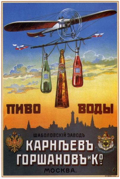 1910 - Beer. Waters. The Shablovskiy's plant Karneev, Gorshanov & Co. Moscow