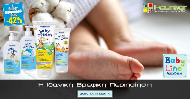 ★★★ Frezyderm Baby Line...Βest Seller σειρά βρεφικής περιποίησης και για το 2016✔  https://www.i-cure.gr/frezyderm-baby-brefikh-peripoihsh
