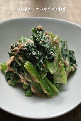 簡単!美味しい♡「小松菜とツナのオイマヨ和え」人気の簡単小松菜レシピ