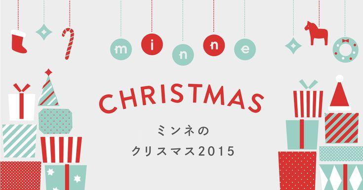今年もminneではプレゼントはもちろん、素敵なクリスマスを演出するためのデコレーションやラッピングなどクリスマスを彩るたくさんのハンドメイド作品が揃います。