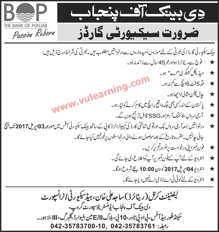 #  Title  Details  1  Jobs Location  Pakistan  2  Government / Private  Private  3  FPSC / PPSC / NTS / Others  Others  4  Published Date  01 Apr 2017 Saturday  5  Last Date to Apply  04 Apr 2017 Tuesday  6  Newspaper Name  Nawa-e-waqt  Security Guard Jobs in Bank of Punjab 2017 Ex/Retired Army Personnel BOP Latest  Vacancies/ Poitions:-  Security Guards  Last date: 4-4-2017