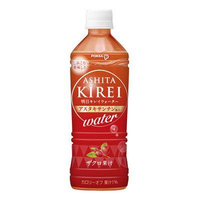 ポッカ ASHITA KIREI water(アシタキレイウォーター) - 食@新製品 - 『新製品』から食の今と明日を見る!