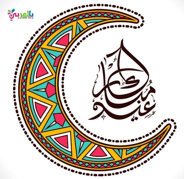 اجمل بطاقات عيدكم مبارك للتهنئة بالعيد عبارت تهنئة للعيد بالعربي نتعلم Eid Mubarak Background Eid Eid Stickers