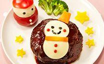 黄金比ソースのクリスマスハンバーグ