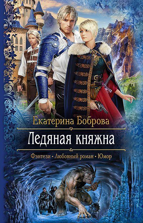 Ледяная княжна. Екатерина Боброва