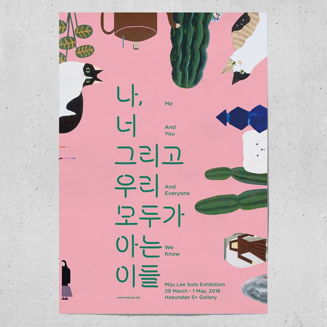 poster for exhibition - Me and You and Everyone We Know, Miju Lee... - Jaemin…