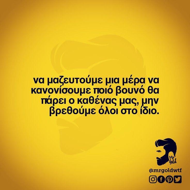 #mrgoldwtf #greece #ελλαδα #ατακες #atakes #funny #comedy #quotes #greekquotes #athens #thessaloniki #mykonos #asteia