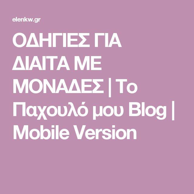 ΟΔΗΓΙΕΣ ΓΙΑ ΔΙΑΙΤΑ ΜΕ ΜΟΝΑΔΕΣ   Το Παχουλό μου Blog   Mobile Version