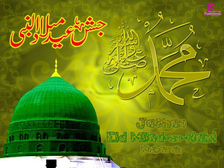 Eid Milad-un-Nabi Card Wallpaper