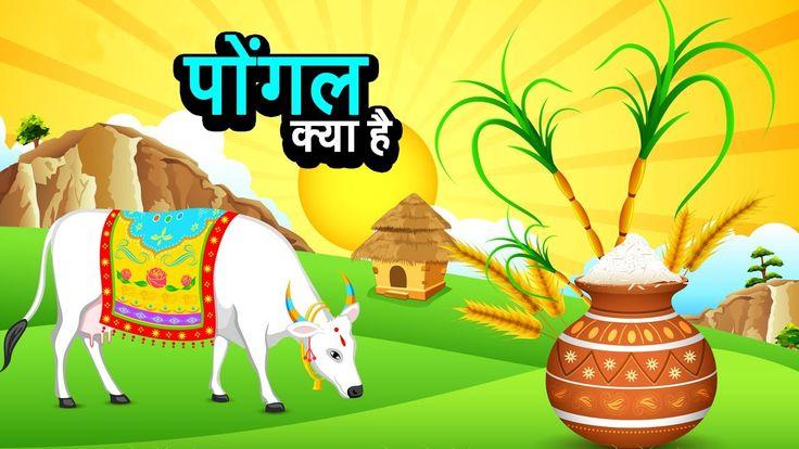 यहाँ हमारे पास है आपके लिए कुछ आश्चर्यजनक तथ्य है कि किस प्रकार ये अद्भुत त्यौहार मनाया जाता है और भारतीय संस्कृति में इसका महत्वपूर्ण स्थान क्या है.