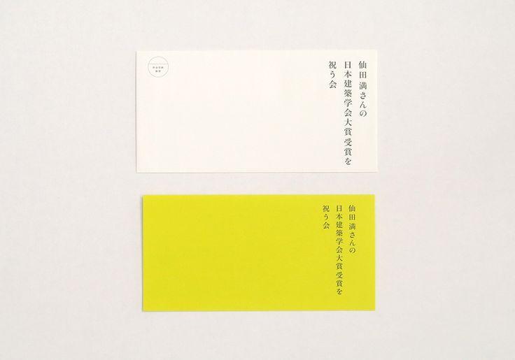 仙田 満さんの日本建築学会大賞受賞を祝う会 #DESIGN