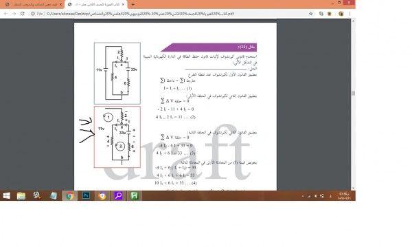 تم الإجابة عليه كيف عين السالب والموجب لمثال 11 Diagram Floor Plans