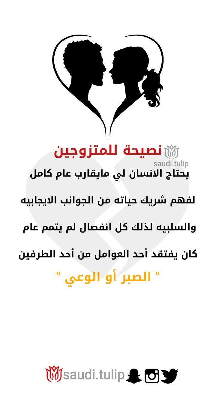 Pin By Saudi Tulip On نصائح أسرية وزوجية Movie Posters Movies Poster