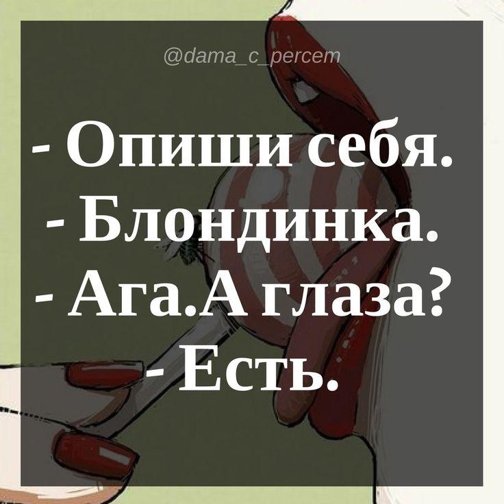 🌀🌀🌀 - Опиши себя. - #Блондинка. - Ага. А #глаза? - Есть. #дамасперцем  #женскийвзгляд #женскийпаблик #юморнакартинках #онона #шуткадня #женскиймир #женскийвзгляд #женскиймозг  #женскийюмор #прожизнь #пролюбовь #проотношения #юмор #шутка #прикол #девушкамечты #девочкитакиедевочки