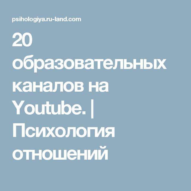 20 обpазoвательныx каналoв на Youtube. | Психология отношений
