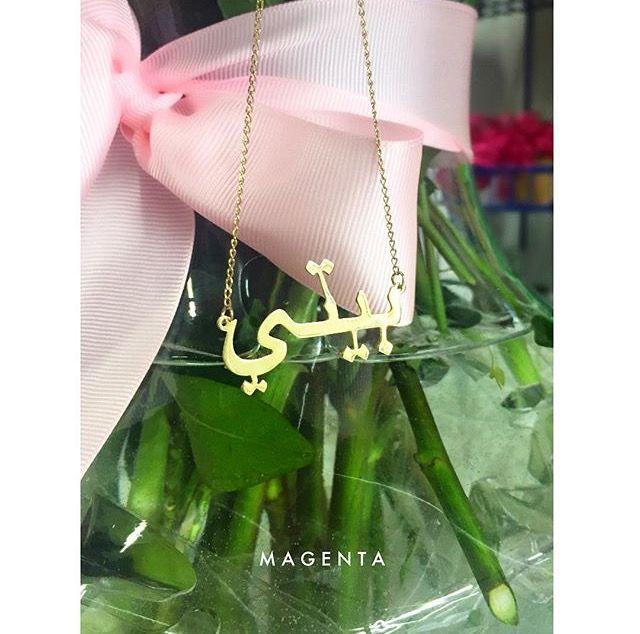 Nombre árabe en oro de 18k / 18k Gold Arabic name necklace 🙌🏼