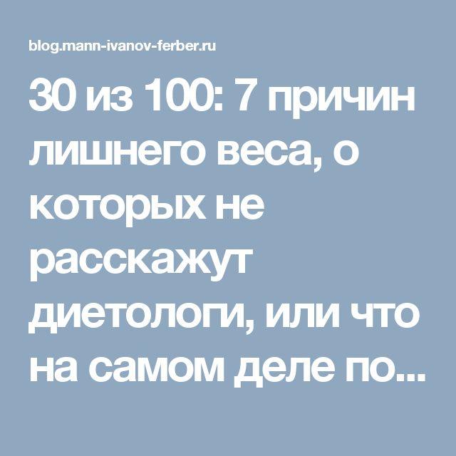 30 из 100: 7 причин лишнего веса, о которых не расскажут диетологи, или что на самом деле помогло мне похудеть на 30 килограммов   Блог издательства «Манн, Иванов и Фербер»