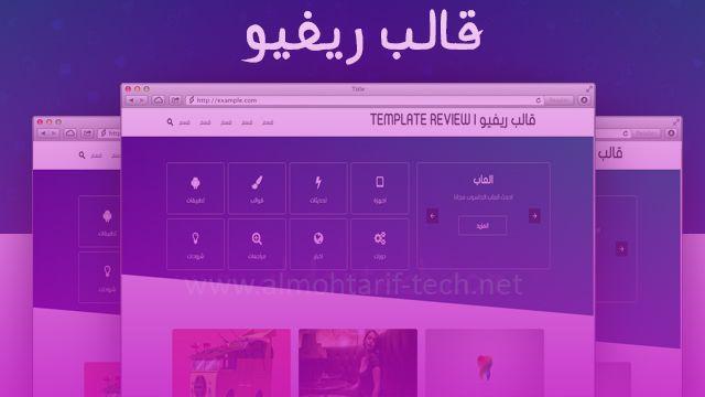 مدونة الأرباح تحميل افضل قالب بلوجر احترافي مجانا قالب ريفيو Templates Desktop Screenshot Screenshots