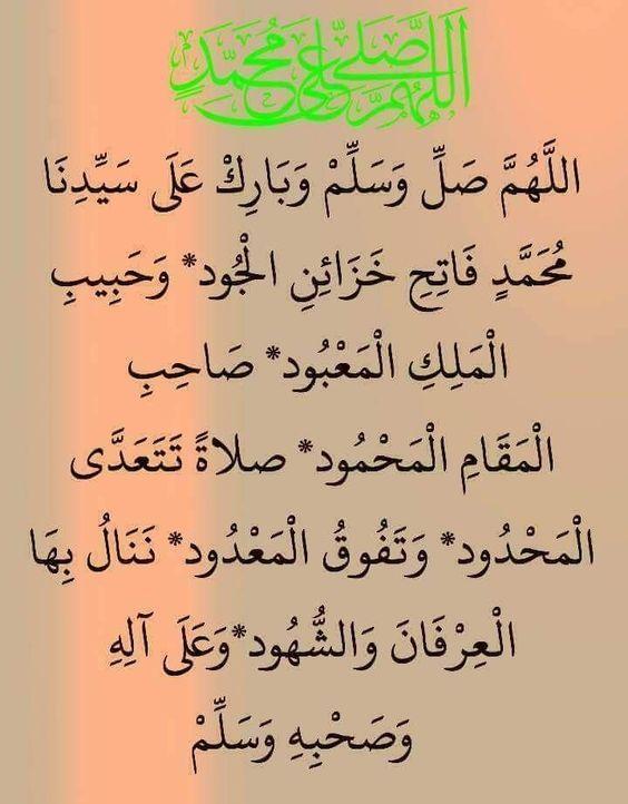 صور الصلاة على النبي 2020 و اجمل بوستات الصلاة على النبي Islamic Phrases Islamic Quotes Islam Facts